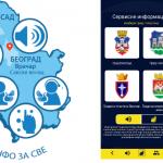 Servis podrške u mobilnosti i komunikaciji